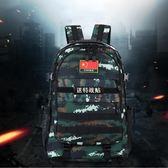 戶外背包特戰迷彩雙肩包戰術吃雞三級包男書包登山包女徒步旅行包
