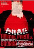 動物農莊(※唯一收錄完整作者自序〈論英國出版自由〉的繁體中文譯本)