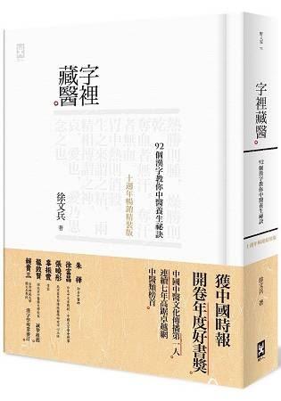 字裡藏醫:92個漢字教你中醫養生祕訣【十週年暢銷精裝版】