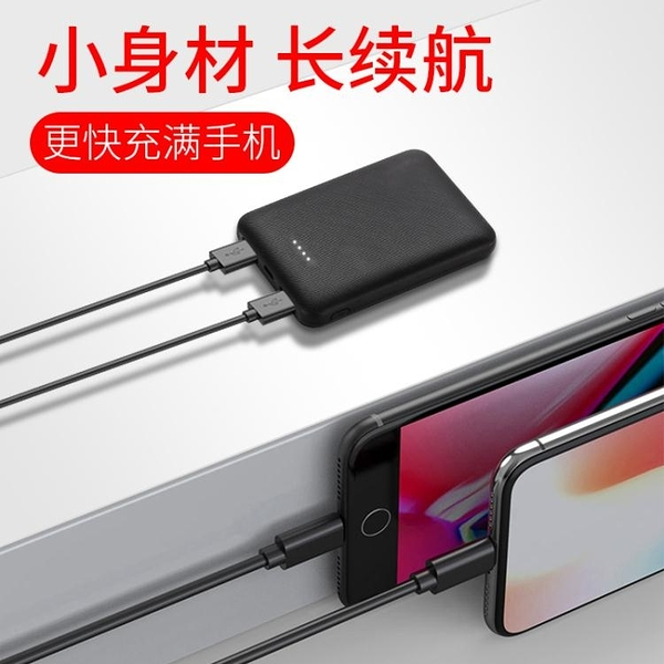 行動電源 迷你新款行動電源 便攜小巧超薄蘋果華為手機電源可愛 5000mAh 塑料 鉅惠85折