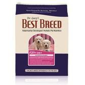 【BEST BREED】貝斯比 幼犬高營養配方 飼料 1.8kg X 1包