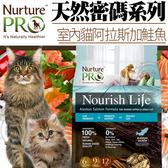 此商品48小時內快速出貨》(送購物金50元)Nurture PRO天然密碼》室內小貓及成貓阿拉斯加鮭魚貓糧-454g