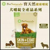 *KING WANG*PetNaturals寶天然健康嚼錠《Skin & Coat Canine皮膚好好》30粒/包 犬嚼錠