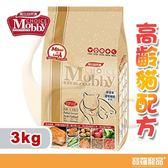 MOBBY莫比 高齡貓配方/貓飼料 3kg【寶羅寵品】