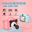 2020新款 高清X6s兒童相機 前後雙攝2000萬像素 小朋友相機 兒童禮物 迷妳兒童相機(附16G內存卡)