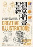 創意插畫聖經:從線條、色調、色彩到創意發想,路米斯動人心弦的繪畫技法大全(二版..