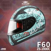 [安信騎士] ZEUS 瑞獅 2000C F60 消光黑綠 小帽殼 安全帽 小頭型 女性 小孩 適用