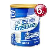 亞培 安素優能基均衡營養配方 850g (6入)【媽媽藥妝】香草口味
