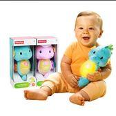 費雪海馬 安撫小海馬新生嬰兒睡眠聲光音樂胎教手偶玩具0-1歲