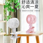 [全館5折] 夏季 新款 雙葉 夾子風扇 USB 靜音風扇 桌面 夾子 風扇 迷你風扇 小電風扇 usb風扇 電風扇
