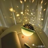 小夜燈投影燈浪漫星空燈臥室台燈睡眠遙控燈創意恒星投影燈聖誕節  一米陽光