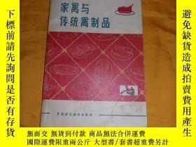二手書博民逛書店罕見家禽與傳統禽製品Y3121 中國食品總公司 中國財政經濟出版
