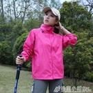 戶外春夏秋季大碼衝鋒衣男女超薄款單層防水透氣速干防風運動外套-完美