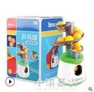 乒乓球训练器自动发球机套装玩具儿童娱乐便携式CY『小淇嚴選』