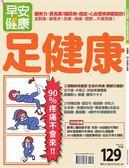 早安健康特刊(33):足健康