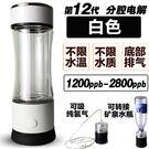 水素杯 日本高濃度富氫水杯電解杯水素水杯富氫水健康養生電解水杯氫水杯 莎拉嘿幼