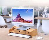 電腦置物架 臺式電腦顯示器增高支架子客廳辦公室用品桌面收納鍵盤整理置物架 青山市集