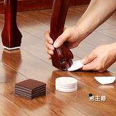 桌腳套 家具桌椅腳墊家用椅子腿保護套靜音耐磨防劃傷地板自粘凳腳墊