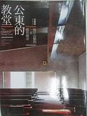 【書寶二手書T1/建築_KIU】公東的教堂-海岸山脈的一頁教育傳奇_范毅舜