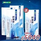 鋅攝寧 專業型複方膠囊買3送1優惠組(每...