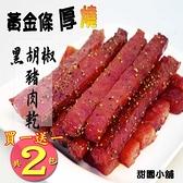 黃金條厚燒豬肉肉乾 蜜汁/黑胡椒 1公分厚度 口感升級更軟Q 台灣豬肉乾 (買一送一共2包)甜園