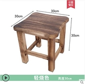 小木凳 實木小凳子家用成人客廳小板凳茶幾小木凳實木換鞋凳創意兒童椅子 晶彩 99免運