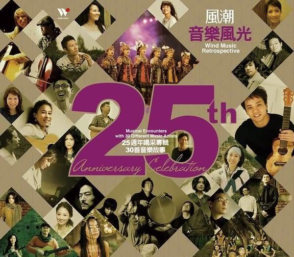 風潮音樂風光 25週年喝采精選輯 CD  (購潮8)