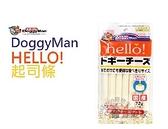 【寵愛家】日本DoggyMan 犬用 Hello系列起司條