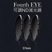 御彩數位@Fourth EYE 可調ND減光鏡 濾鏡超薄鏡框過濾光線ND2-ND400 37mm