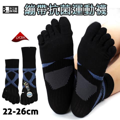 繃帶抗菌 五趾襪 萊卡 氣墊 抗菌纖維 涼爽 男女適用 台灣製 本之豐