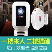 歡迎光臨感應器店鋪進門語音迎賓器紅外線防盜報警器分體感應  快速出貨