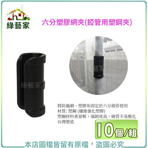 【綠藝家】6分塑膠網夾-10個/組(U型管夾.塑膠管夾.錏管網夾)