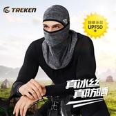 戶外防曬面罩騎行裝備冰絲釣魚頭套臉基尼全臉騎車防紫外線男女夏 蜜拉貝爾