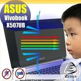 ® Ezstick 抗藍光 ASUS X507 X507U X507UB 防藍光螢幕貼 (鏡面或霧面)