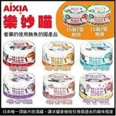 PRO毛孩王【單罐】日本 AIXIA愛喜雅 樂妙喵 貓罐系列60g
