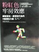 【書寶二手書T7/心理_JJR】粉紅色牢房效應_亞當‧奧特