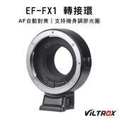 攝彩@唯卓 EF-FX1 異機身轉接環 機身鏡頭轉接環 自動對焦 EXIF信號傳輸 富士X卡口微單轉接環 EF轉FX1