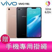 分期0利率 Vivo Y81 螢幕分割功能 臉部解鎖 3GB / 32GB 智慧型手機 贈『手機專用掛繩*1』