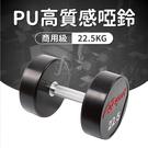 《商用級專業整體啞鈴》PU包覆高質感啞鈴22.5KG(單支)/整體啞鈴/重量啞鈴/重量訓練