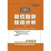 股價趨勢技術分析(下冊)典藏版.精裝