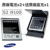 【送原廠座充】三星 S2 i9100 EB-F1A2GBU【2入裝-原廠電池】Galaxy R i9103 i9105 EK-GC100 EK-GC110
