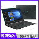 華碩 ASUS X560UD-0091B8250U 閃電藍【送1TB硬碟/i5 8250U/15.6吋/GTX 1050/窄邊框/Win10/Buy3c奇展】X560U