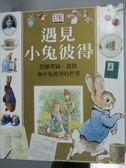 【書寶二手書T1/少年童書_QJL】遇見小兔彼得_卡蜜拉.赫利南