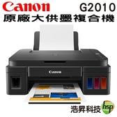 【限時促銷 ↘3199元】Canon PIXMA G2010 原廠大供墨複合機