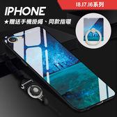 IPHONE 8/7/6系列 鮮艷彩繪設計防刮防摔鋼化玻璃殼(八色)【CAS439】
