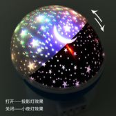好康618 兒童玩具星光燈生日禮物旋轉滿天星創意星空燈睡眠投影燈浪漫