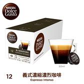 【雀巢DOLCE GUSTO】義式濃縮濃烈咖啡膠囊16顆入*3 (12371121)
