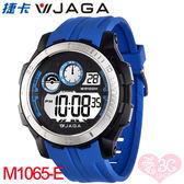 JAGA 捷卡 M1065-E 繽紛炫麗 多功能防水錶 多功能電子錶 運動錶 女錶/男錶/中性錶/手錶 藍色