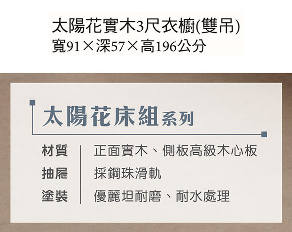【森可家居】太陽花實木3尺衣櫥(雙吊) 7JX51-10 衣櫃 鄉村風