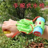 手腕式兒童水槍 沙灘親子互動迷你水槍噴水玩具歐亞時尚